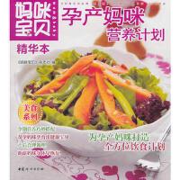 正版-H-孕产妈咪营养计划 《妈咪宝贝》杂志社 9787512701601 中国妇女出版社