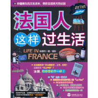 法国人这样过生活,陈丽伶,旅游教育出版社9787563721214