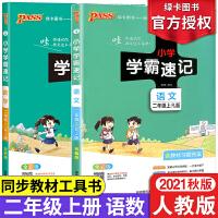 小学学霸速记二年级上册语文数学 人教部编版