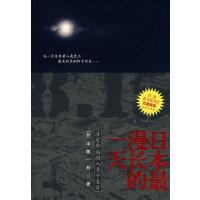 日本最漫长的一天――决定命运的8月15日