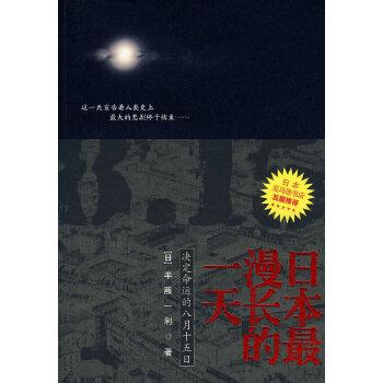 日本最漫长的一天——决定命运的8月15日