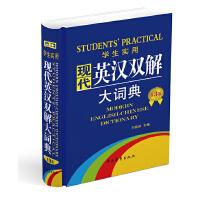 学生实用现代英汉双解大词典[缩印本](第3版)