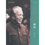 任仲夷画传(改革开放元勋画传丛书)(第一辑)(改革开放40周年纪念版)(精装)