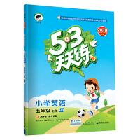 53天天练 小学英语 五年级上册 HN(沪教牛津版)2019年秋(含测评卷及答案册)