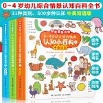 0-4岁幼儿综合情境认知小百科 那些重要的事 中英双语 (全3册)