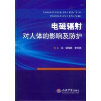 电磁辐射对人体的影响及防护 胡海翔 李光伟 主编 人民军医出版社