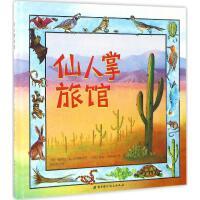仙人掌旅馆 北京科学技术出版社