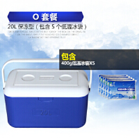 得人保温箱冷藏箱保冰块冰桶冻奶母乳运输箱保冷鲜钓鱼疫苗外卖箱