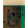 宋画人物 工笔人物画画册 中国人物画作品集欣赏 西泠印社出版社