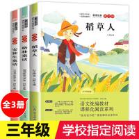 全3册快乐读书吧三年级课外阅读必读书 安徒生童话稻草人格林童话 儿童读物10-15岁小学生课外阅读经典童话故事书籍