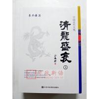 正版 清龙盛衰 全3册 中共中央党校出版社