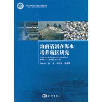 海南省潜在海水增养殖区研究 周永灿 海洋出版社