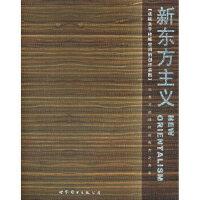 【新书店正版】新东方主义:成标关于样板空间的创作实践,郑成标,世界图书出版公司9787506256803