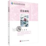 【正版全新直发】青春密码 王欣 9787030602305 科学出版社