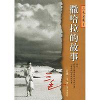 [新华正版]撒哈拉的故事三毛哈尔滨出版社9787806398791