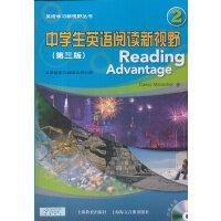 中学生英语阅读新视野 2(第三版)(含CD一张)(英语学习新视野丛书)