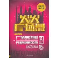 火火广场舞――广场舞热歌+天籁草原金曲合集(附CD)
