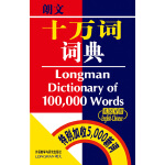 朗文十万词词典(英汉对照)