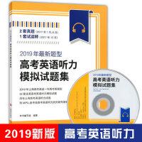 2019年新题型 高考英语听力模拟试题集附MP3一张上海译文出版社 高考英语听力专项训练 含2015/2016/201
