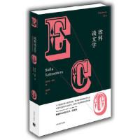 埃科谈文学(翁贝托 埃科作品系列) 翁贝托・埃科(Umberto Eco) 上海译文出版社