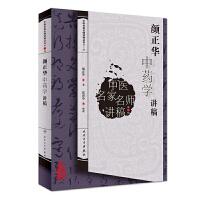 中医名家名师讲稿丛书(第二辑)・颜正华中药学讲稿