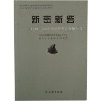 新密新砦--1999-2000年田野考古发掘报告(精)