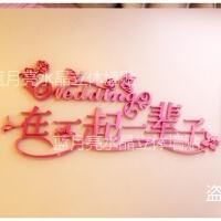 浪漫温馨亚克力3d立体墙贴客厅卧室床头喜庆婚房装饰画墙壁纸自粘 超