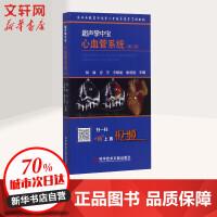 超声掌中宝心血管系统(第2版) 科学技术文献出版社