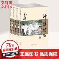神雕侠侣(新修版) 广州出版社
