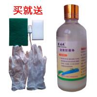 透明胶带胶痕清除液玻璃胶清洁剂乳胶漆 壁纸胶基膜清洗清除剂