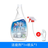 瓷砖清洁剂强力去污家用洁瓷剂草酸擦地砖清洁地板卫生间厨房地面