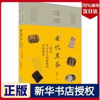 安化黑茶 一部在水与火之间沸腾的中国故事 洪漠如 解构黑茶传奇 图解金花之谜 黑茶书籍 黑茶历史 茶文化科普