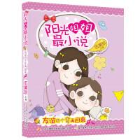 阳光姐姐最小说:友谊绕个弯再回来