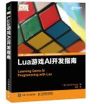 Lua游戏AI开发指南