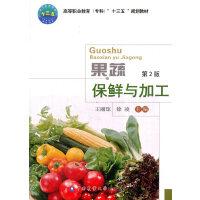 果蔬保鲜与加工