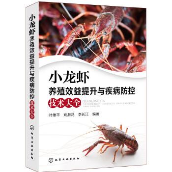 小龙虾养殖效益提升与疾病防控技术大全