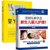 正版包邮 美国儿科学会 新生儿婴儿护理全书 婴儿奶粉 2册 0-1-3岁宝宝健康护理早教婴儿辅食喂养书护理师培训教材 新