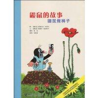 【旧书二手书九成新】鼹鼠做裤子