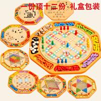 木制儿童玩具飞行棋跳棋象棋斗兽棋十二合一棋类游戏