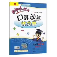 黄冈小状元口算速算五年级上册数学 人教版