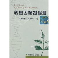【二手9成新】转基因植物检测