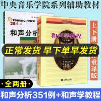 和声分析351例+和声学教程 上下增订重译版 2册 音乐理论基础教程 乐理知识基础教材 和声编曲编配 和声分析教学