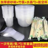 一次性碗筷套装塑料圆形汤碗家用结婚酒席餐具加厚环保碗无盖带盖