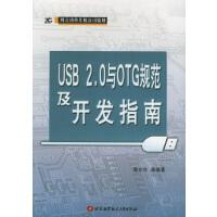 USB2.0与OTG规范及开发指南 【绝版库存书,下单前咨询客服书籍品相】