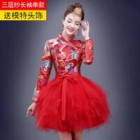 新娘敬酒服旗袍短款结婚礼服红色中式婚纱礼服女秋冬