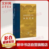 近代中国社会的新陈代谢 生活读书新知三联书店