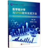 医学统计学与SPSS软件实现方法(第2版) 郭秀花 主编