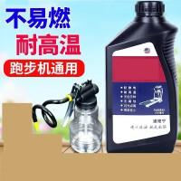 跑步机油 硅油 跑步机润滑油健身房家用商用亿健跑步机专用油