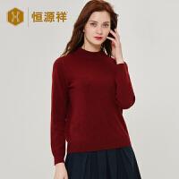 恒源祥女士半高领羊绒衫秋冬季新款百搭纯羊绒套头毛衣打底衫