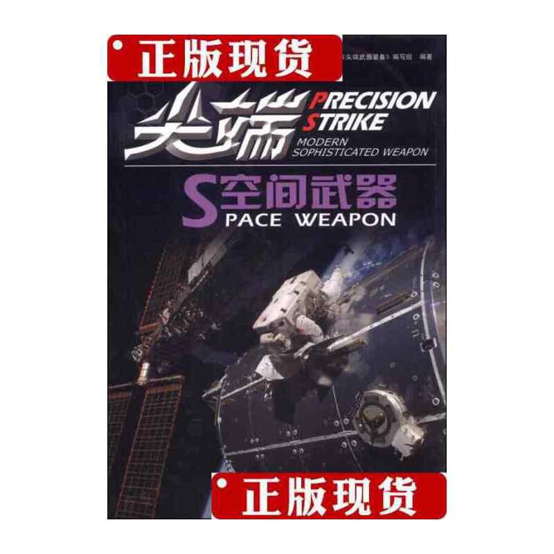 [旧书二手9成新]尖端武器装备:尖端空间武器 /《尖端武器装备》编写组 航空工业出版社9787516502716